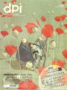 臺灣 dpi 雜誌2012年四月號